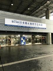 tokushimagakkai.jpg
