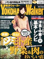 横浜ウォーカー2008NO.24