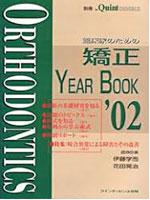 臨床家のための矯正YEAR BOOK 02